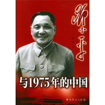 邓小平与1975年的中国 下载