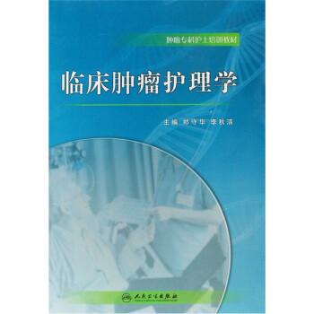 临床肿瘤护理学 电子书下载