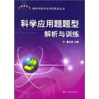 科学应用题题型解析与训练 PDF版下载