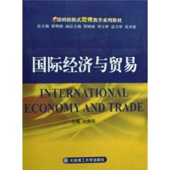 国际经济与贸易 电子书下载