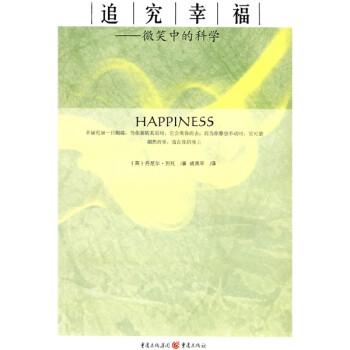 追究幸福:微笑中的科学  [Happiness:TheScienceBehindYouSmile] 在线阅读