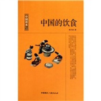 中国读本中国的饮食 PDF电子版