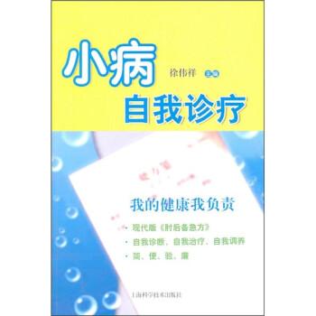 小病自我诊疗 PDF版下载