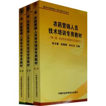 农药营销人员技术培训专用教材 PDF版下载