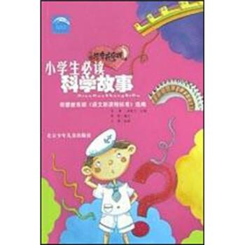 《小学生必读:彩绘诗词(注音小学版)》(汤素兰科学江苏故事图片