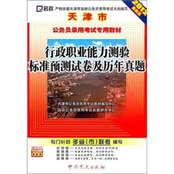 天津市公务员录用考试专用教材:行政职业能力测验标准预测试卷及历年真题 电子版下载