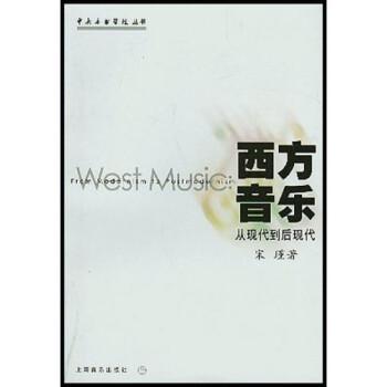 西方音乐:从现代到后现代  [West Music: From Modernism to Postmodernism] PDF版