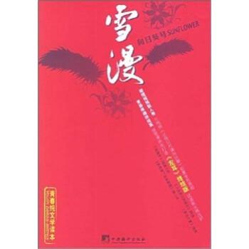 雪漫:薄荷糖号 PDF版
