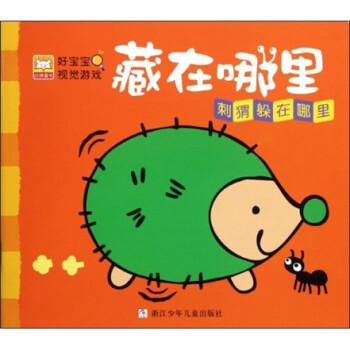 好宝宝视觉游戏·藏在哪里:刺猬躲在哪里 [3-6岁] 在线阅读