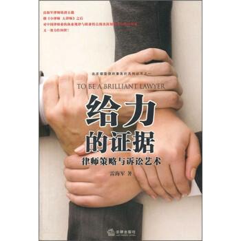 被力的证据:律师策略和诉讼艺术 下载