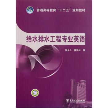 """普通高等教育""""十二五""""规划教材:给水排水工程专业英语 PDF电子版"""