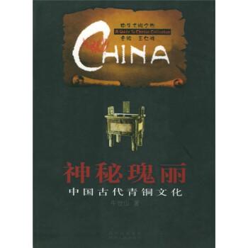 中华文明之旅·神秘瑰丽:中国古代青铜文化 电子书