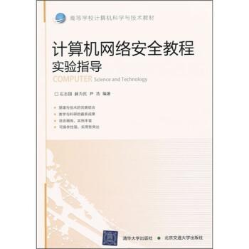高等学校计算机科学与技术教材·计算机网络安全教程实验指导 电子书下载