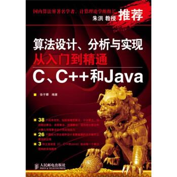�㷨��ơ�������ʵ�ִ����ŵ���ͨ��C��C++��Java