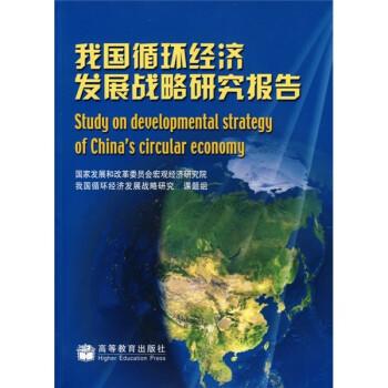 我国循环经济发展战略研究报告 在线下载