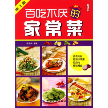 尚锦100系列:百吃不厌的家常菜 电子书下载