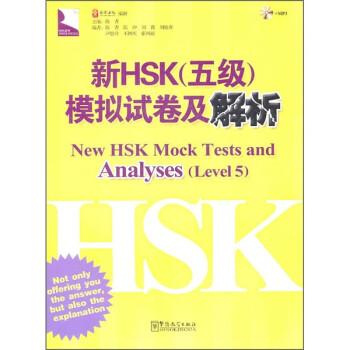 新HSK模拟试卷及解析 电子版下载