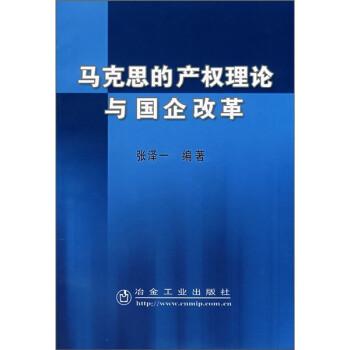 马克思的产权理论与国企改革 PDF电子版