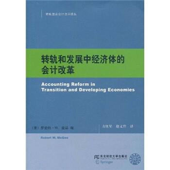 转轨和发展中经济体的会计改革  [Accounting Reform in Transition and Develoing Economies] 试读