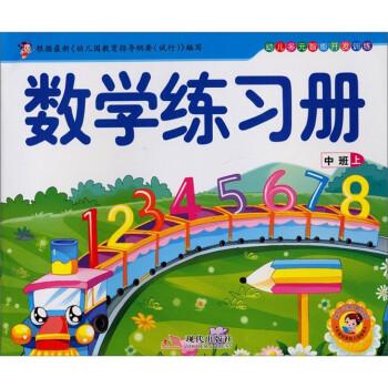 幼儿多元智能开发训练·中班:数学练习册 [3-6岁] 电子书