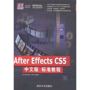 清华电脑学堂:After Effects CS5?#24418;?#29256;标准教程 电?#24433;?#19979;载