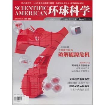 环球科学 电子书