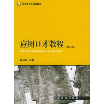 21世纪法学规划教材:应用口才教程 版