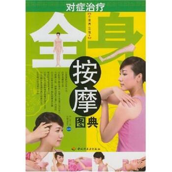 彩读养生馆:对症治疗全身按摩图典 PDF版下载