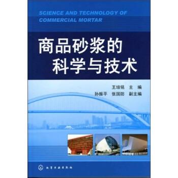 商品砂浆的科学与技术 电?#24433;?#19979;载