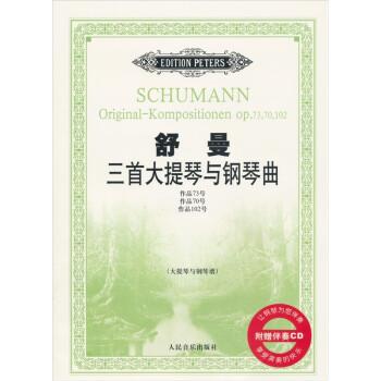 舒曼三首大提琴与钢琴曲 作品73号 作品70号 作品102号 附赠钢琴伴奏