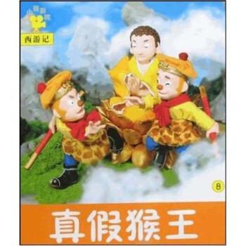 小小孩影院·西游记8:真假猴王 [3-6岁] 电子书下载