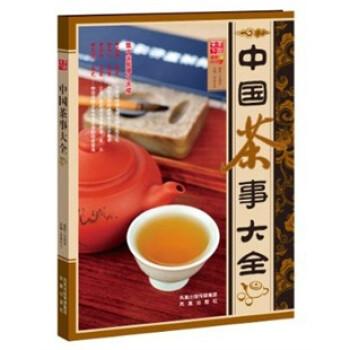 中国茶事大全 PDF版下载