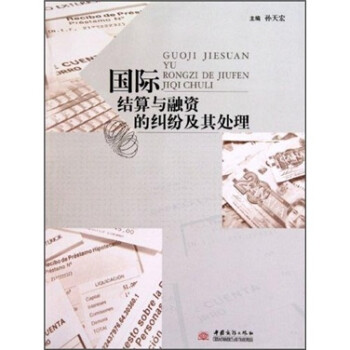 国际结算与融资的纠纷及其处理 PDF电子版