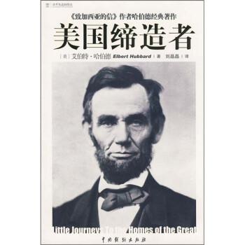 美国缔造者 PDF电子版