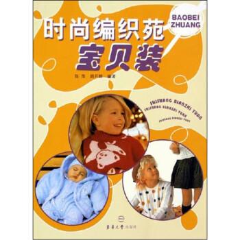 时尚编织苑:宝贝装 电子书