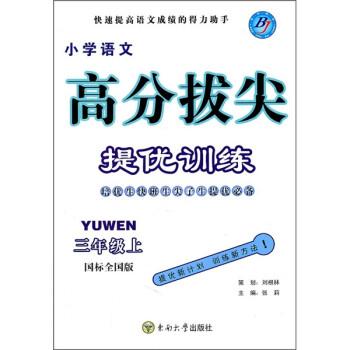高分拔尖提优训练:小学语文 电子书下载
