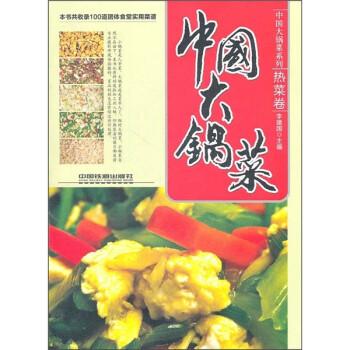 中国大锅菜:热菜卷 电子书