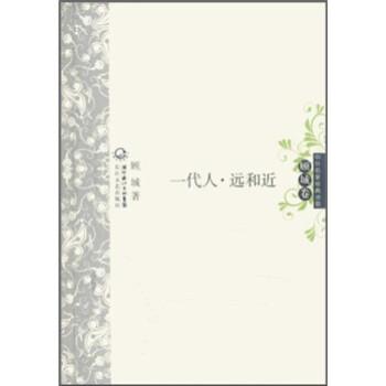 中外名家经典诗歌·顾城卷:一代人·远和近 电子版下载