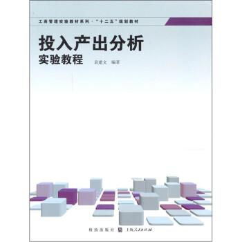 """工商管理实验教材系列·""""十二五""""规划教材:投入产出分析实验教程 PDF版"""