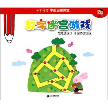 小手握笔学前启蒙课堂·数字迷宫游戏:加减法练习 手眼协调训练 [3-6岁] 电子版