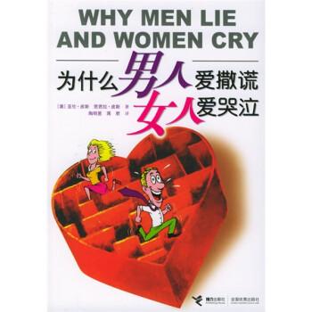 为什么男人爱撒谎女人爱哭泣 PDF版下载
