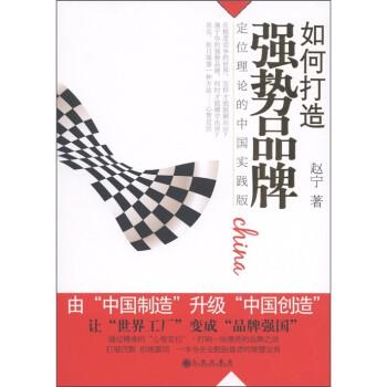 如何打造强势品牌:定位理论的中国实践版 在线下载