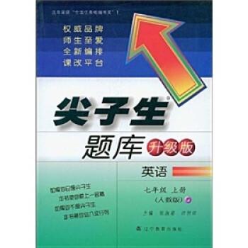 尖子生题库:英语 电子版