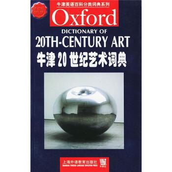 牛津英语百科分类词典系列:牛津20世纪艺术词典 PDF版下载