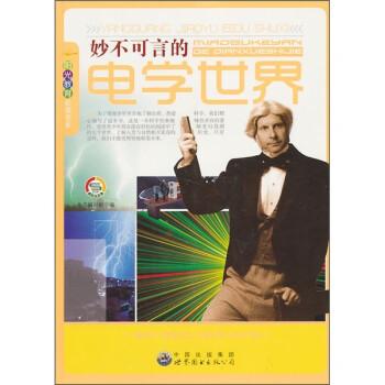 妙不可言电学世界 [7-14岁] PDF版