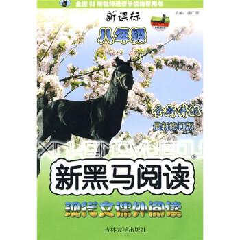 新黑马阅读丛书:新课标现代文课外阅读 PDF电子版