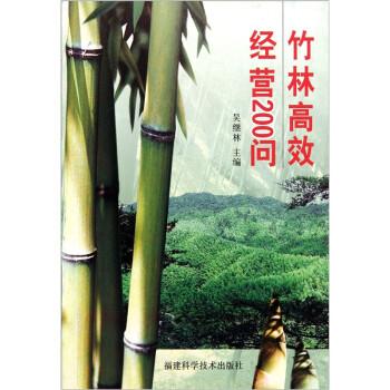 竹林高效经营200问 在线阅读