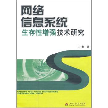 网络信息系统生存性增强技术研究 电子版下载