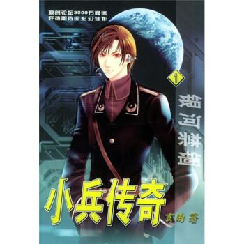 小兵传奇1:银河禁锢 下载