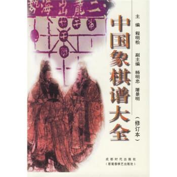 《中国象棋谱大全(修订本)》
